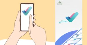 How to Register for COVID-19 Vaccination Using the Sehhaty App